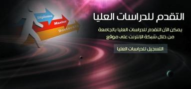 sys-ibn-alhaitham-e-postgraduate-01